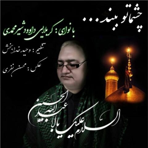 دانلود آهنگ جدید داوود شیرمحمدی چشماتو ببند