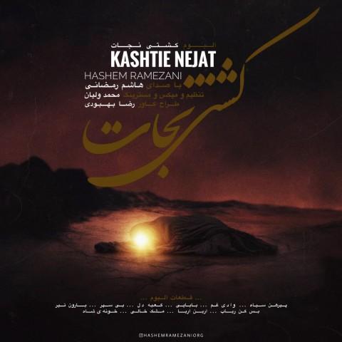 دانلود آلبوم جدید هاشم رمضانی کشتی نجات
