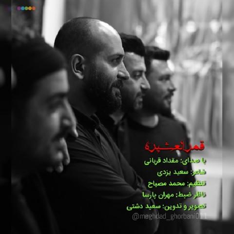 دانلود آهنگ جدید مقداد قربانی قمر العشیره