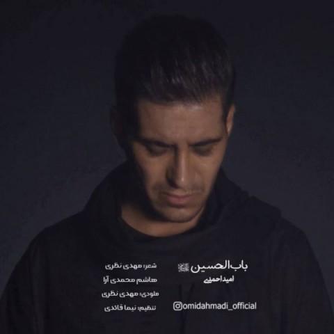 دانلود آهنگ جدید امید احمدی باب الحسین