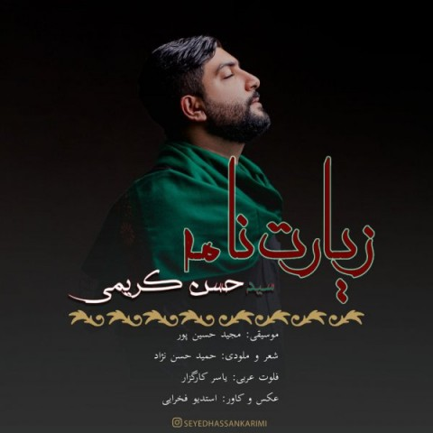 دانلود آهنگ جدید سید حسن کریمی زیارت نامه