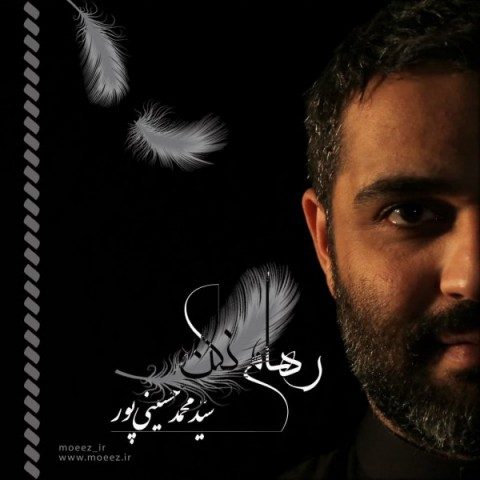 دانلود آلبوم جدید سید محمد حسینی پور رهام نکن