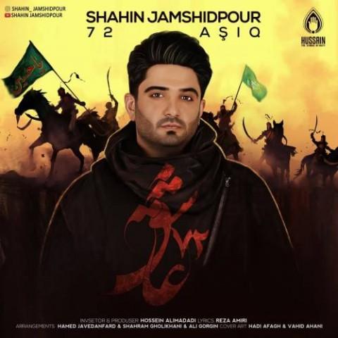 دانلود آلبوم جدید شاهین جمشیدپور 72 عاشق