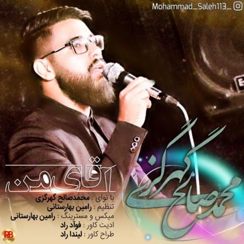 دانلود آهنگ جدید محمد صالح گهرگزی آقای من