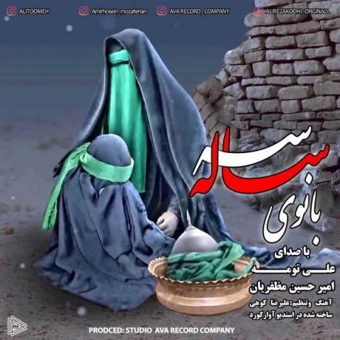 دانلود آهنگ جدید علی تومه و امیر حسین مظفریان بانوی سه ساله
