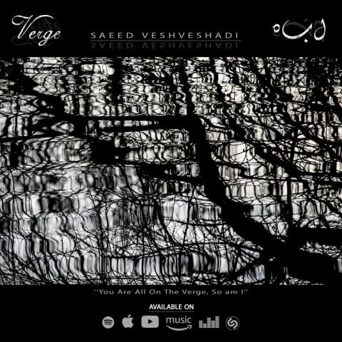 دانلود آلبوم جدید سعید وشوشادی لبه