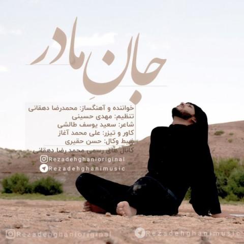 دانلود آهنگ جدید محمد رضا دهقانی جان مادر