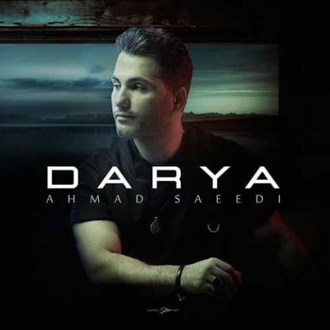 احمد سعیدی دریا، دانلود آهنگ جدید احمد سعیدی دریا + متن ترانه