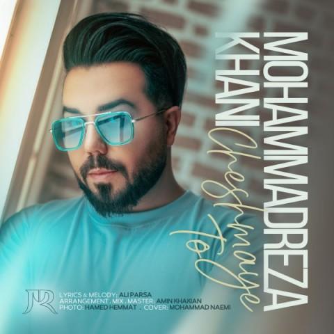 دانلود آهنگ جدید محمدرضا خانی چشمای تو
