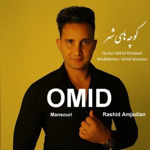 دانلود آهنگ جدید امید منصوری و رشید امجدیان کوچه های شهر