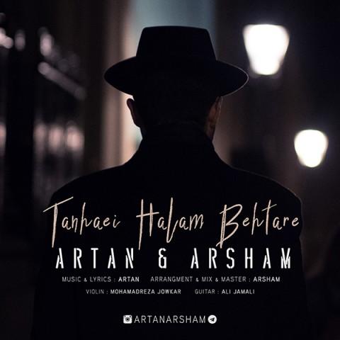 دانلود آهنگ جدید آرتان و آرشام تنهایی حالم بهتره