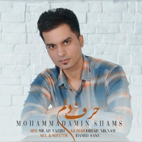 دانلود آهنگ جدید محمد امین شمس حرف دلم