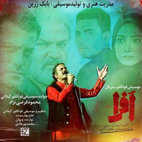 دانلود آلبوم جدید محمود فرضی نژاد افرا