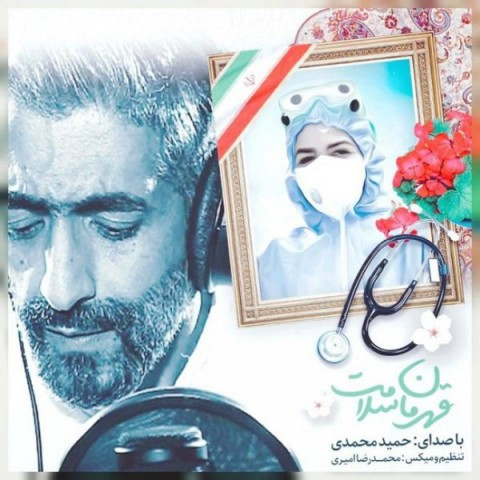 دانلود آهنگ جدید حمید محمدی قهرمان سلامت