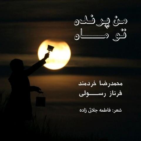دانلود آهنگ جدید محمدرضا خردمند من پرنده تو ماه