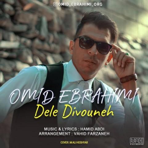 دانلود آهنگ جدید امید ابراهیمی دل دیوونه