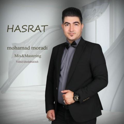 دانلود آلبوم جدید محمد مرادی حسرت