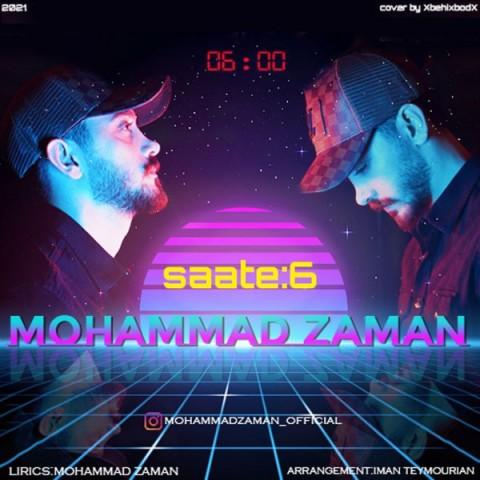دانلود آهنگ جدید محمد زمان ساعت 6