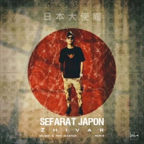 دانلود آهنگ جدید ژیوار سفارت ژاپن