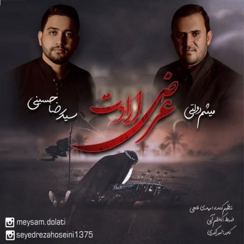 دانلود آهنگ جدید میثم دولتی و سید رضا حسینی عرض ارادت