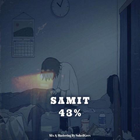 دانلود آهنگ جدید سامیت 43 درصد