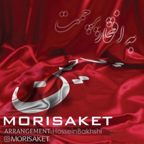 دانلود آهنگ جدید موری ساکت به افتخار پرچمت