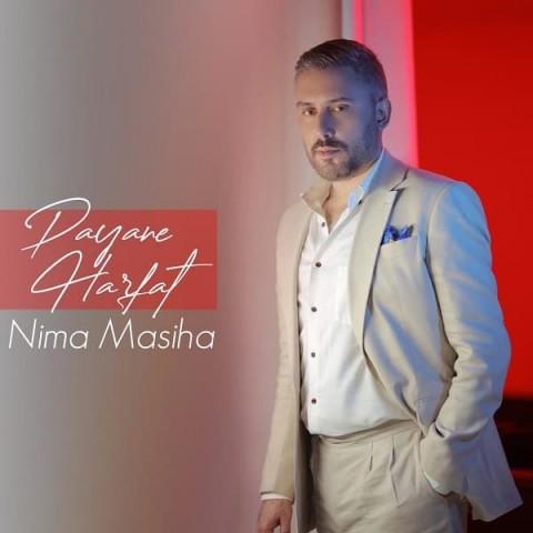 نیما مسیحا پایان حرفات، دانلود آهنگ جدید نیما مسیحا پایان حرفات + متن ترانه