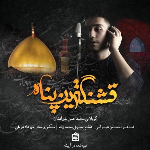 دانلود موزیک ویدئو جدید محمدحسن بذرافشان قشنگترین پناه