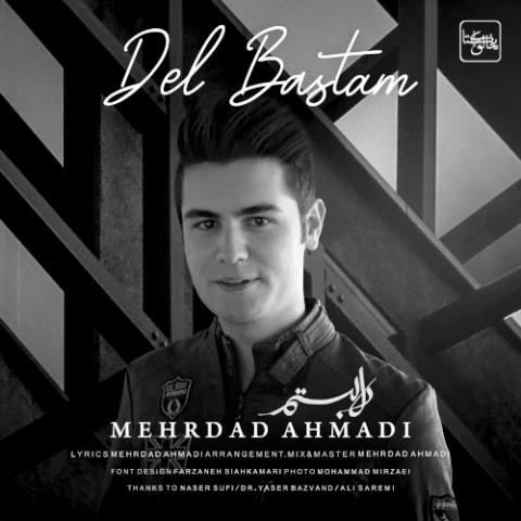 دانلود آهنگ جدید مهرداد احمدی دل بستم
