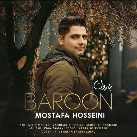 دانلود آهنگ جدید مصطفی حسینی بارون