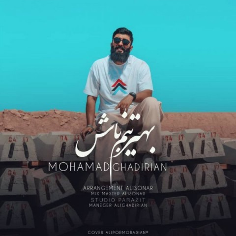 دانلود آهنگ جدید محمد قدیریان بهترینم باش