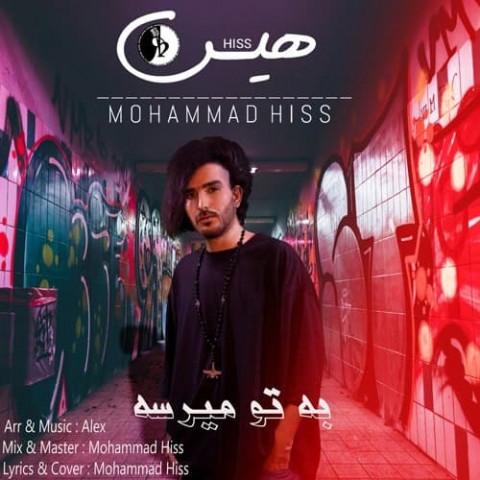 دانلود آهنگ جدید محمد هیس به تو میرسه