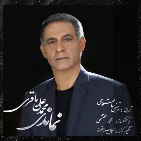 دانلود آهنگ جدید محمد علی باقری نماندی