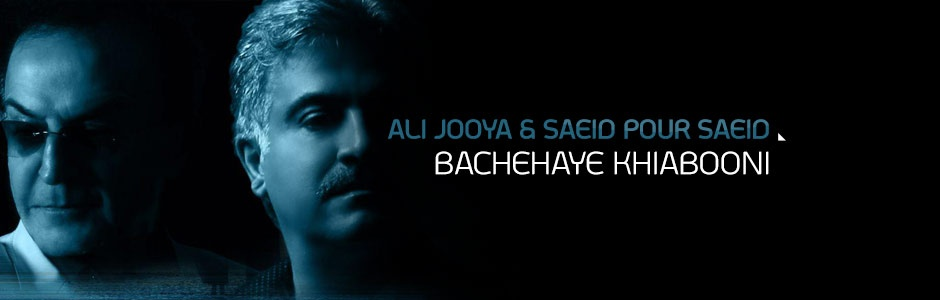 Ali Jooya,Saeid Pour Saeid - Bachehaye Khiabooni