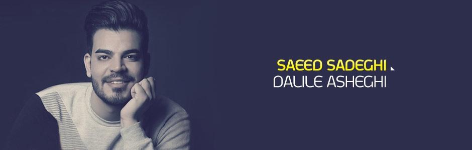 Saeed Sadeghi - Dalile Asheghi