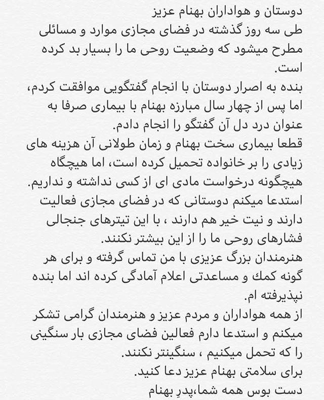 پست اینستاگرام سیروان خسروی